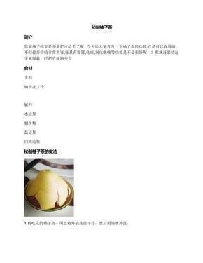 秘制柚子茶