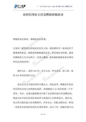 农村信用社主任竞聘演讲稿范本_1
