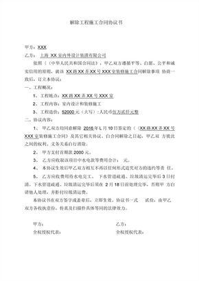 解除装修合同协议书[2]