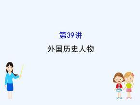 江苏省高考一轮复习历史课件:23.39 外国历史人物
