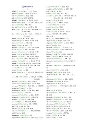 高中英语3500单词表含音标.doc