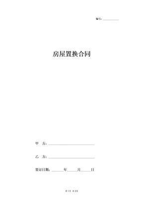 房屋置换合同协议书范本