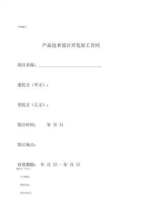 产品技术设计开发加工委托合同范本 (2)