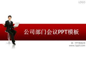 PPT模板-部门工作会议ppt模板