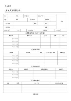 员工入职登记表格模板(正式表格模板)