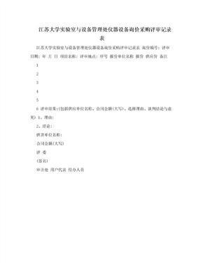 江苏大学实验室与设备管理处仪器设备询价采购评审记录表