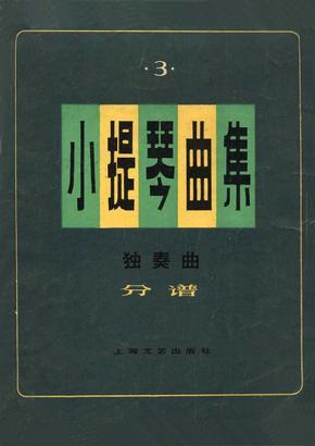 小提琴曲集(独奏曲分谱)-上海文艺出版社