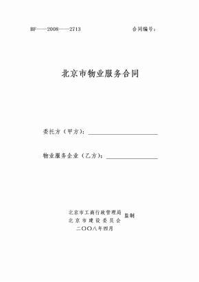 物业服物合同.doc