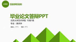 背景艺术大学毕业论文答辩PPT .ppt