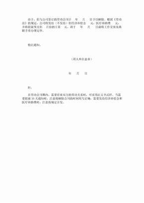 劳动合同解除通知书范本