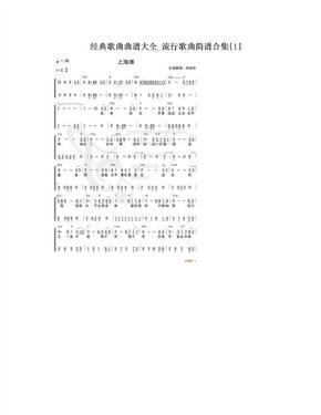 经典歌曲曲谱大全_流行歌曲简谱合集[1]