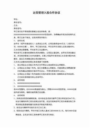 运营管理入股合作协议.doc