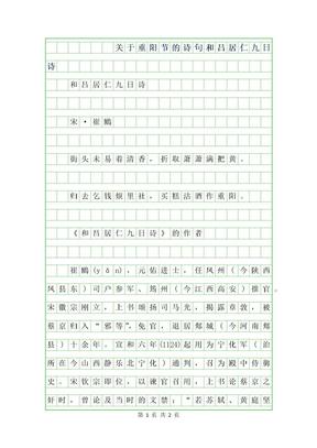 2019年关于重阳节的诗句-和吕居仁九日诗