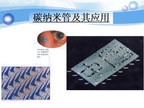 碳纳米管及其应用