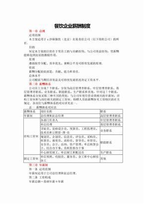 餐饮行业薪酬制度.docx