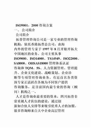 ISO2000咨询方案