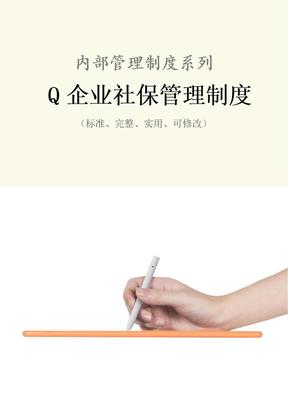 Q企业社保管理制度范本