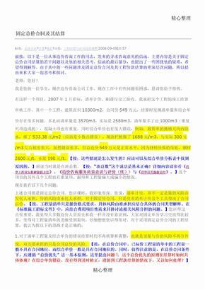 固定总价合同协议合同书及其结算.doc