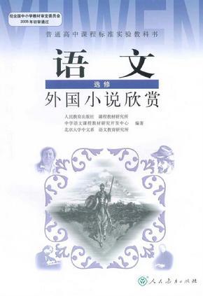 高中《语文》(选修)《外国小说欣赏》