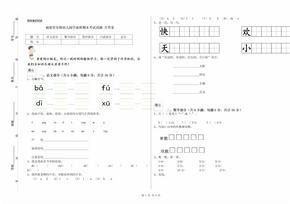 福建省实验幼儿园学前班期末考试试题 含答案