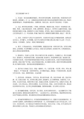 美文美段摘抄100字.doc