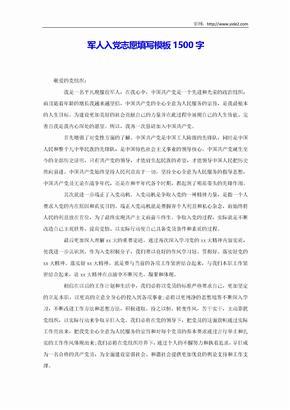 军人入党志愿填写模板1500字