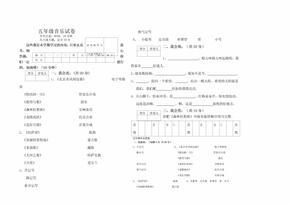 人教版小学音乐五年级音乐试题及答案五年级音乐试卷.docx