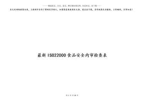 最新ISO22000食品安全内审检查表