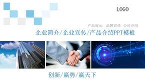 公司及产品介绍企业宣传画册ppt模板