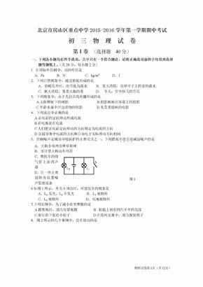 北京市房山区重点中学2016届第一学期期中考试初三物理试卷 及答案