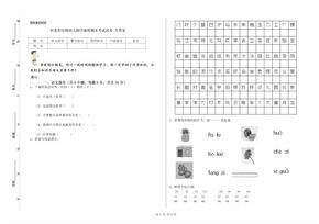河北省实验幼儿园学前班期末考试试卷 含答案