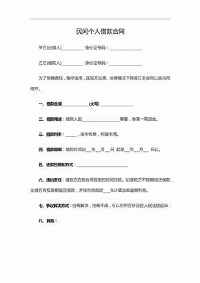 民间个人借款合同(协议)