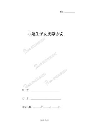 2019年非婚生子女抚养合同协议书范本
