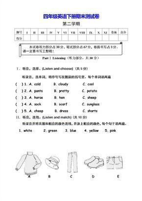 【精品】四年级下册英语期末测试卷-人教版-含答案
