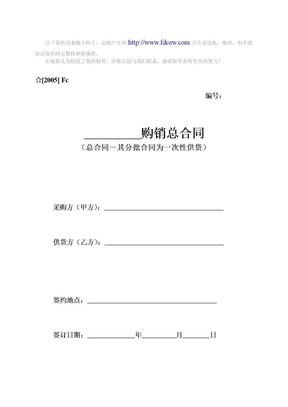 购销合同总合同其分批合同为一次性供货合同