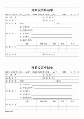 公司内部开具发票申请单