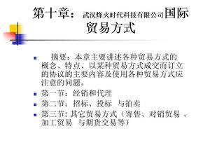 武汉烽火时代科技有限公司合作模式