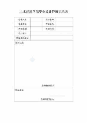 土木工程专业毕业设计资料答辩记录表