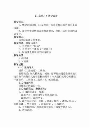 《二泉映月》教学设计 (2)