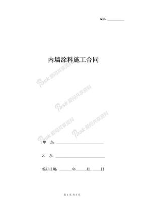 内墙涂料施工合同协议书范本 标准版-在行文库