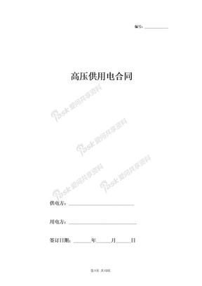 高压供用电合同协议书范本