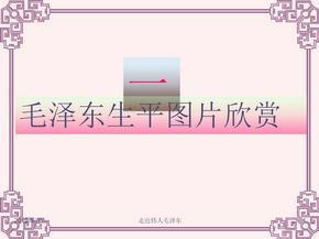 毛泽东生平照片 手迹