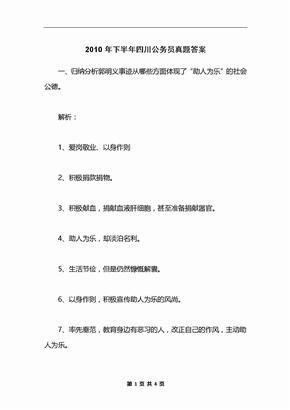 2010年下半年四川公务员真题答案