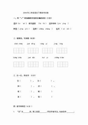 2018年二年级下语文期末考试卷.doc