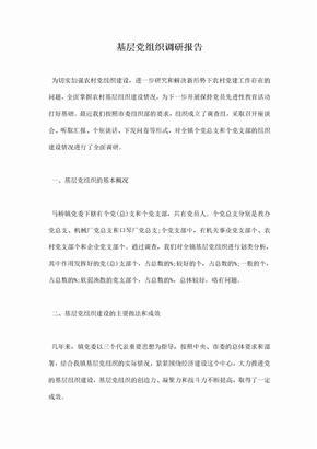 基层党组织调研报告