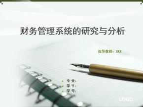 财务管理系统毕业论文答辩课件