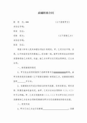商铺转租合同(模板).doc