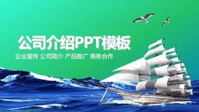 企业宣传 公司简介 产品推广 商务合作 .ppt