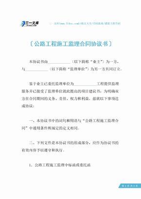 公路工程施工监理合同协议书_1 (2)