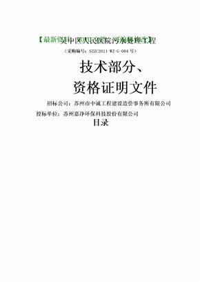 成武县中医院投标文件资料6p